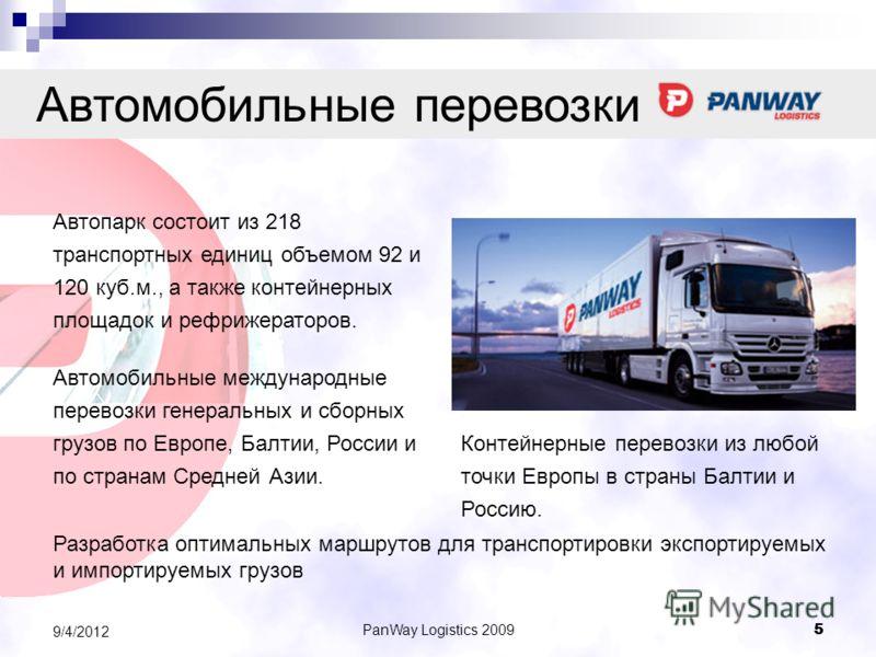 5PanWay Logistics 2009 5 9/4/2012 Автомобильные перевозки Автопарк состоит из 218 транспортных единиц объемом 92 и 120 куб.м., а также контейнерных площадок и рефрижераторов. Автомобильные международные перевозки генеральных и сборных грузов по Европ