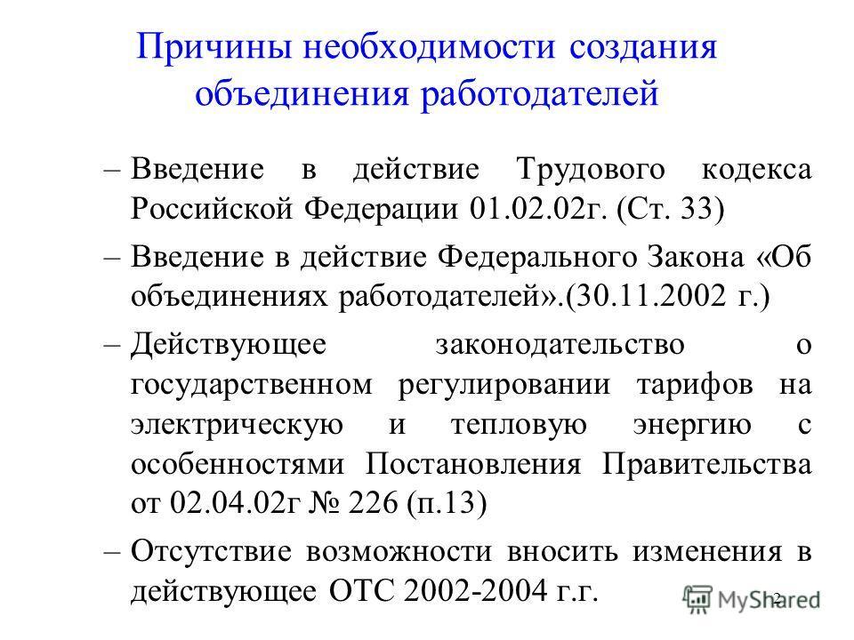 Общероссийское отраслевое объединение работодателей электроэнергетики