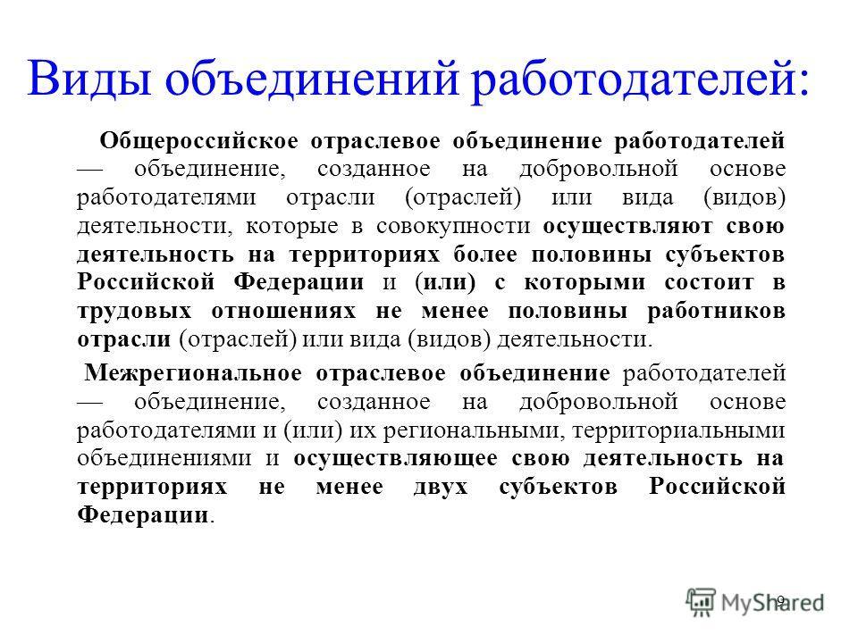 8 Создание объединения работодателей: Федеральный закон от 27 ноября 2002 г. N 156-ФЗ