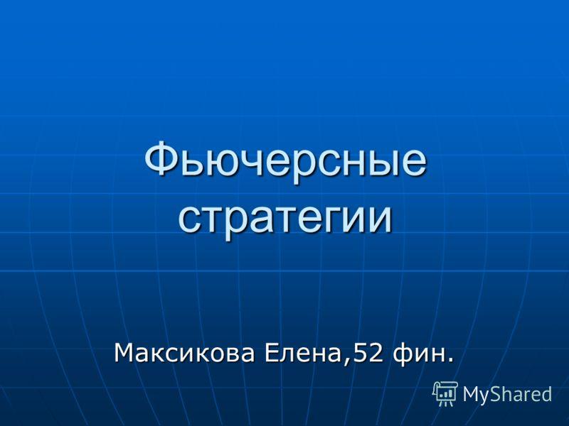 Фьючерсные стратегии Максикова Елена,52 фин.
