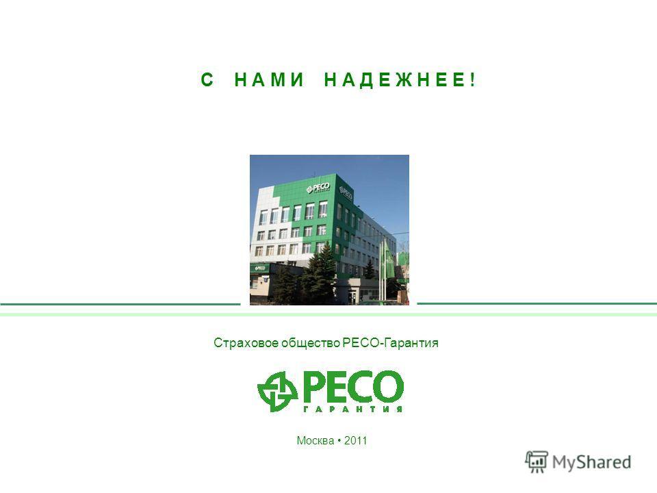 Страховое общество РЕСО-Гарантия С Н А М И Н А Д Е Ж Н Е Е ! Москва 2011