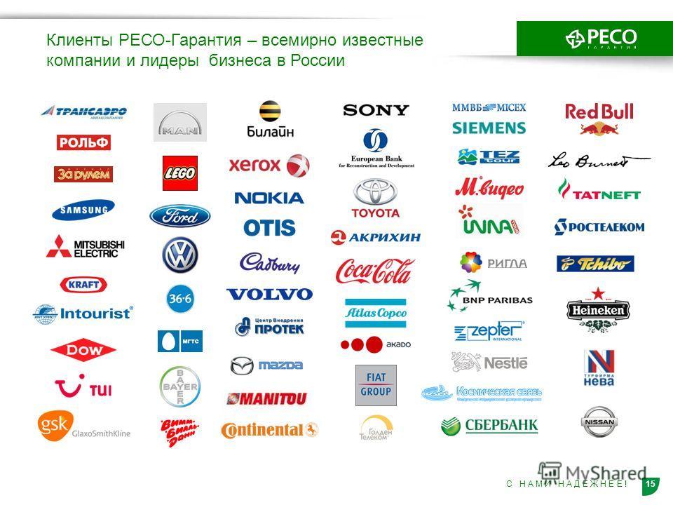 15С Н А М И Н А Д Е Ж Н Е Е ! Клиенты РЕСО-Гарантия – всемирно известные компании и лидеры бизнеса в России