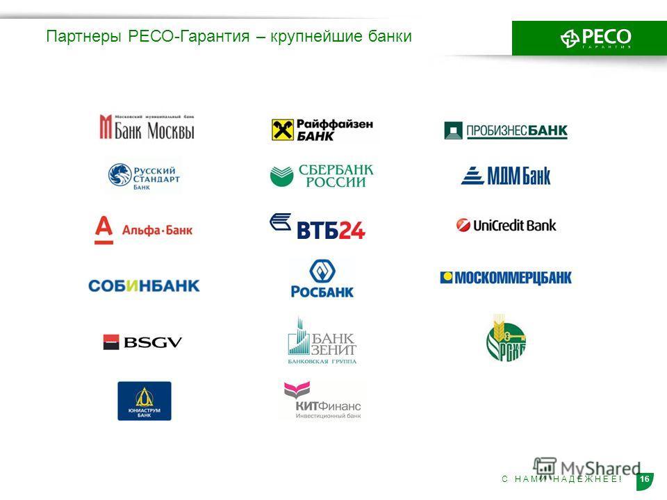 16С Н А М И Н А Д Е Ж Н Е Е ! Партнеры РЕСО-Гарантия – крупнейшие банки