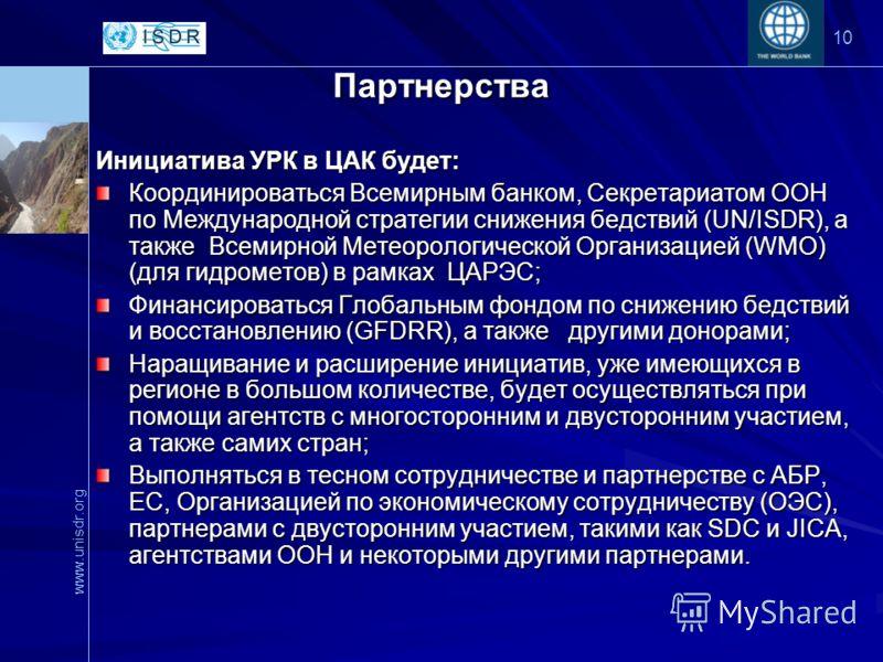 www.unisdr.org 10 Партнерства Инициатива УРК в ЦАК будет: Координироваться Всемирным банком, Секретариатом ООН по Международной стратегии снижения бедствий (UN/ISDR), а также Всемирной Метеорологической Организацией (WMO) (для гидрометов) в рамках ЦА