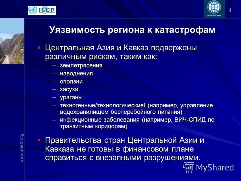 www.unisdr.org 4 Уязвимость региона к катастрофам Центральная Азия и Кавказ подвержены различным рискам, таким как: Центральная Азия и Кавказ подвержены различным рискам, таким как: –землетрясения –наводнения –оползни –засухи –ураганы –техногенные/те