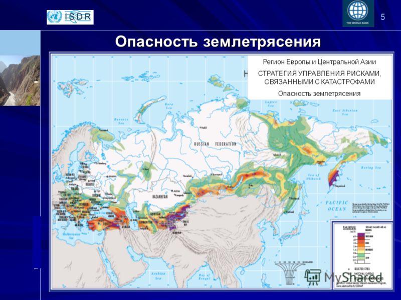 www.unisdr.org 5 Опасность землетрясения Регион Европы и Центральной Азии СТРАТЕГИЯ УПРАВЛЕНИЯ РИСКАМИ, СВЯЗАННЫМИ С КАТАСТРОФАМИ Опасность землетрясения