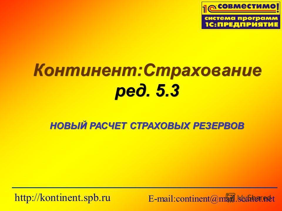 Континент:Страхование ред. 5.3 http://kontinent.spb.ru E-mail:continent@mail.seanet.net НОВЫЙ РАСЧЕТ СТРАХОВЫХ РЕЗЕРВОВ