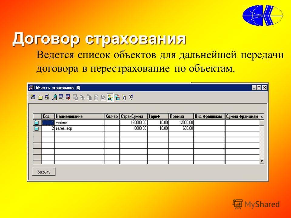 Ведется список объектов для дальнейшей передачи договора в перестрахование по объектам.