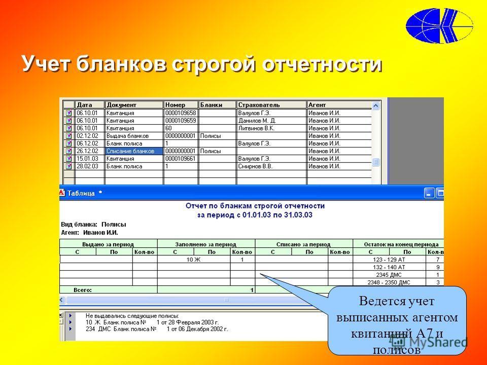 Учет бланков строгой отчетности Ведется учет выписанных агентом квитанций А7 и полисов