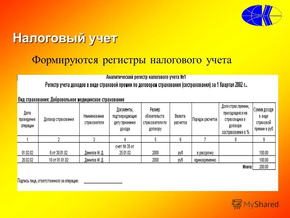 Налоговый учет Формируются регистры налогового учета