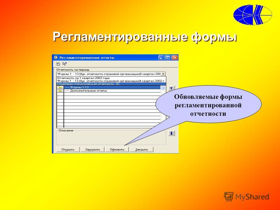 Регламентированные формы Обновляемые формы регламентированной отчетности