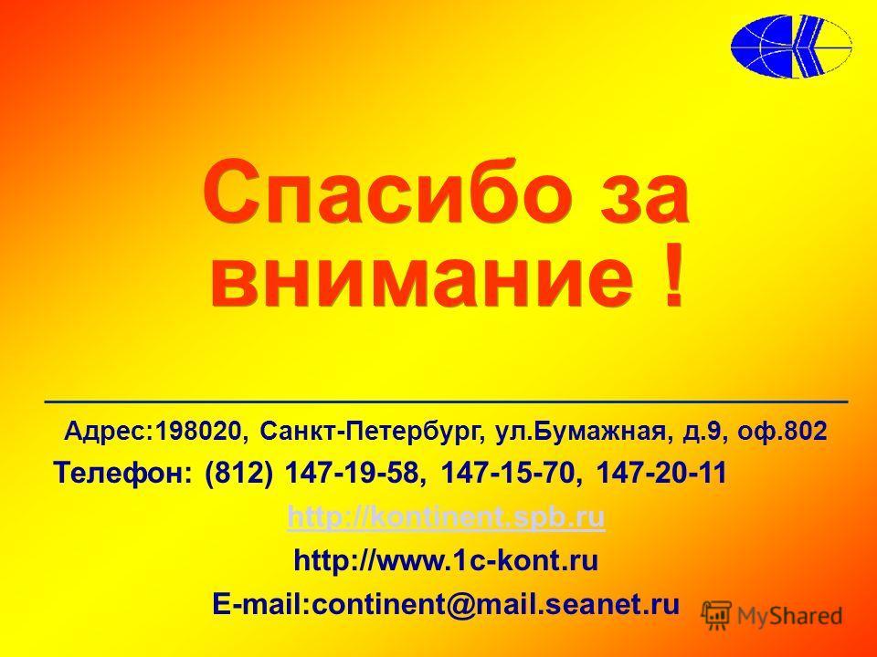 Спасибо за внимание ! Адрес:198020, Санкт-Петербург, ул.Бумажная, д.9, оф.802 Телефон: (812) 147-19-58, 147-15-70, 147-20-11 http://kontinent.spb.ru http://www.1c-kont.ru E-mail:continent@mail.seanet.ru