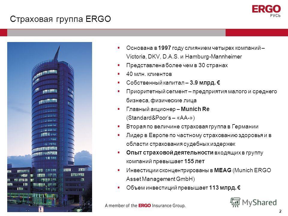 2 Страховая группа ERGO Основана в 1997 году слиянием четырех компаний – Victoria, DKV, D.A.S. и Hamburg-Mannheimer Представлена более чем в 30 странах 40 млн. клиентов Собственный капитал – 3.9 млрд. Приоритетный сегмент – предприятия малого и средн