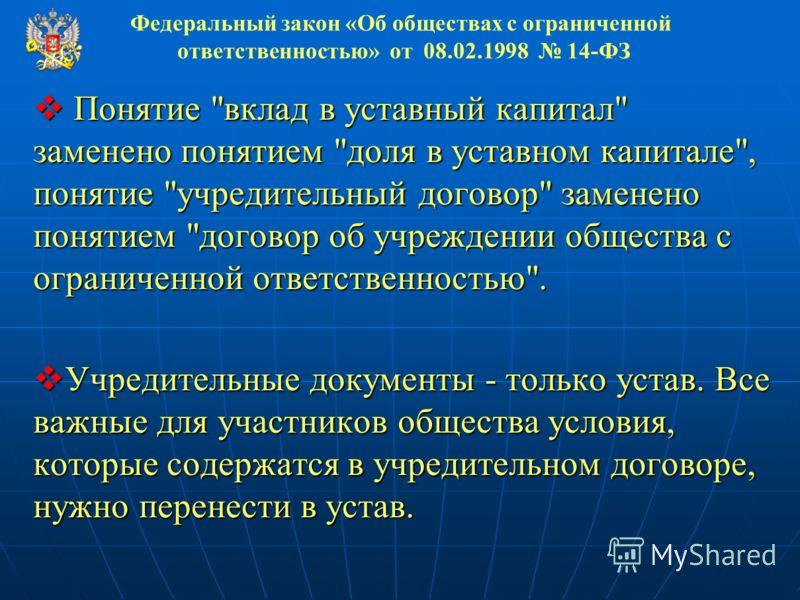 Федеральный закон «Об обществах с ограниченной ответственностью» от 08.02.1998 14-ФЗ Понятие