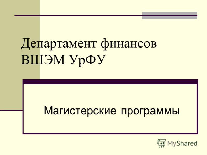 Департамент финансов ВШЭМ УрФУ Магистерские программы