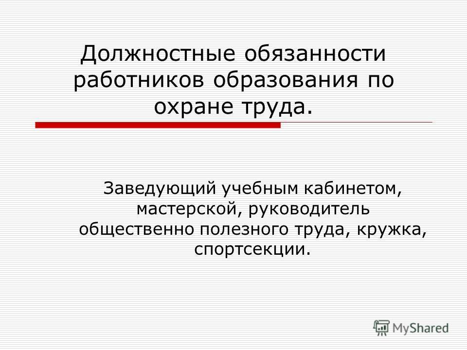 Должностная инструкция заведующий кабинетом