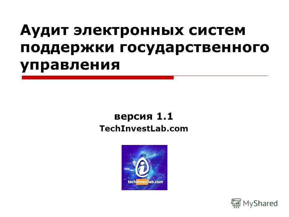 Аудит электронных систем поддержки государственного управления версия 1.1 TechInvestLab.com
