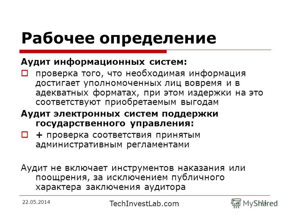 TechInvestLab.com 22.05.201411 Рабочее определение Аудит информационных систем: проверка того, что необходимая информация достигает уполномоченных лиц вовремя и в адекватных форматах, при этом издержки на это соответствуют приобретаемым выгодам Аудит