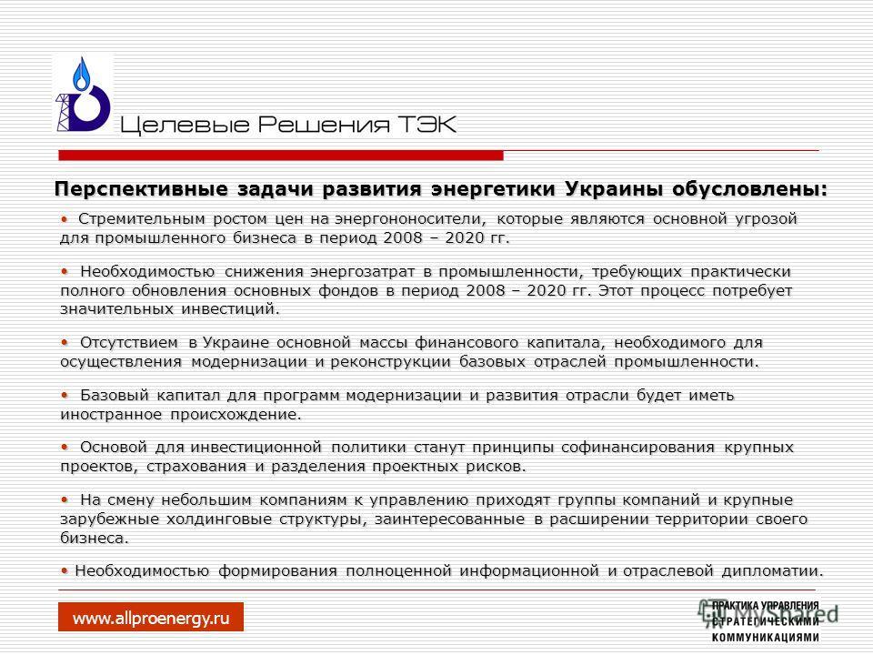 Перспективные задачи развития энергетики Украины обусловлены: Стремительным ростом цен на энергононосители, которые являются основной угрозой для промышленного бизнеса в период 2008 – 2020 гг. Стремительным ростом цен на энергононосители, которые явл