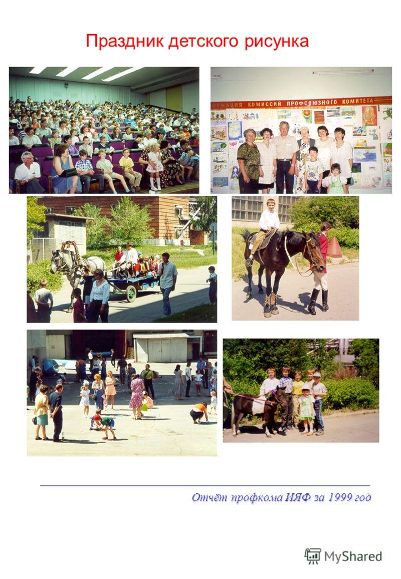 Отчёт профкома ИЯФ за 1999 год Праздник детского рисунка