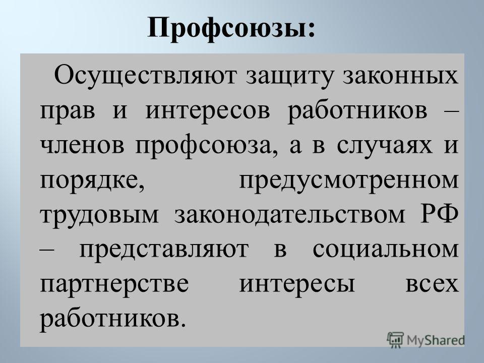 Профсоюзы: