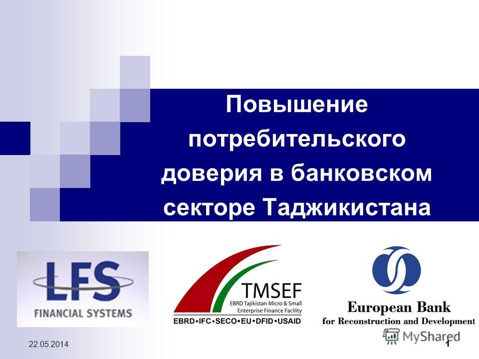22.05.2014 1 Повышение потребительского доверия в банковском секторе Таджикистана