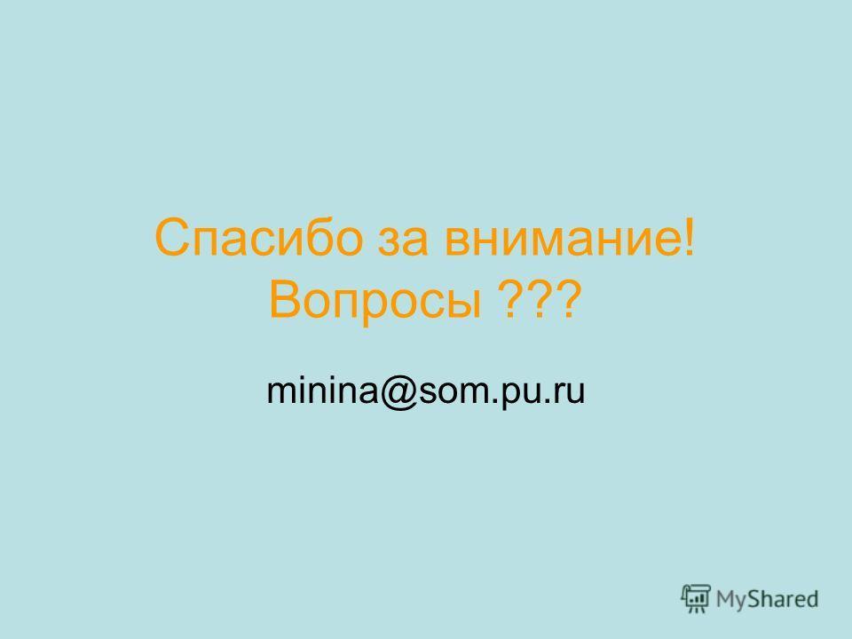 Спасибо за внимание! Вопросы ??? minina@som.pu.ru