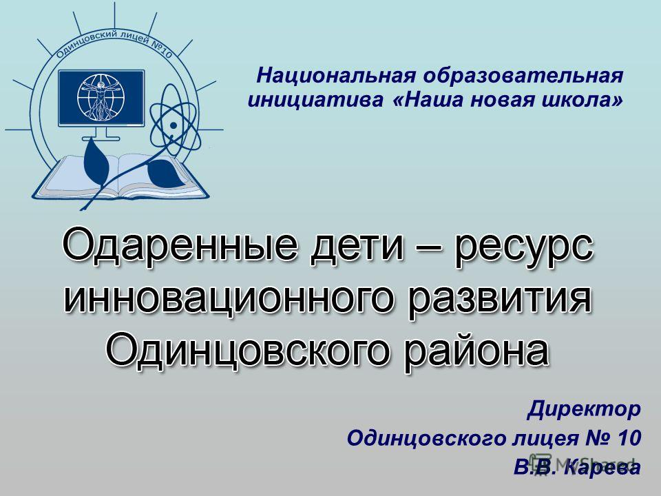 Директор Одинцовского лицея 10 В.В. Карева Национальная образовательная инициатива «Наша новая школа»