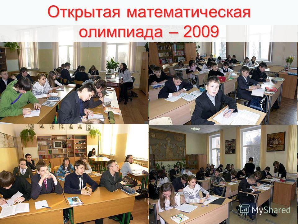 Открытая математическая олимпиада – 2009