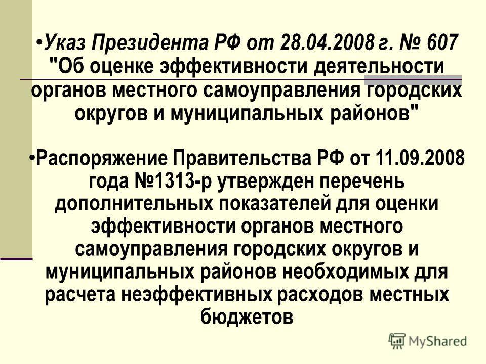 Указ Президента РФ от 28.04.2008 г. 607
