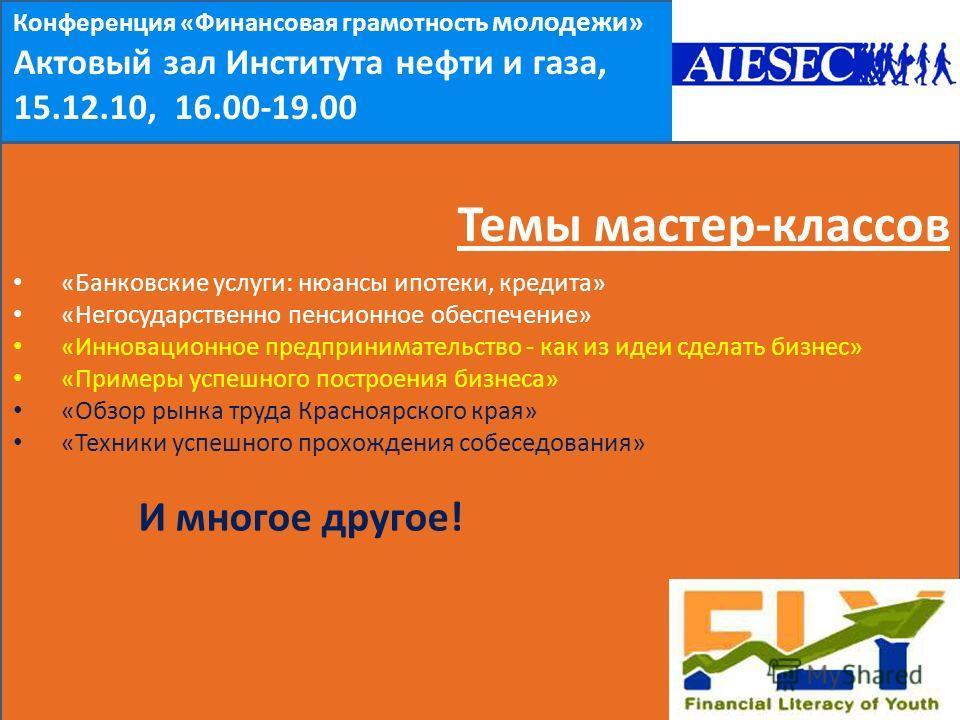Темы мастер-классов «Банковские услуги: нюансы ипотеки, кредита» «Негосударственно пенсионное обеспечение» «Инновационное предпринимательство - как из идеи сделать бизнес» «Примеры успешного построения бизнеса» «Обзор рынка труда Красноярского края»