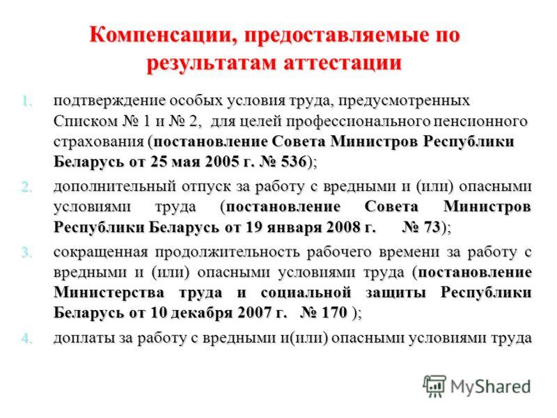 Компенсации, предоставляемые по результатам аттестации 1. подтверждение особых условия труда, предусмотренных Списком 1 и 2, для целей профессионального пенсионного страхования (постановление Совета Министров Республики Беларусь от 25 мая 2005 г. 536
