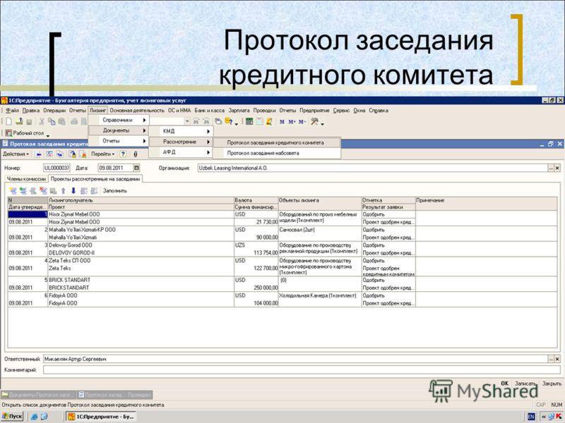 Протокол заседания кредитного комитета