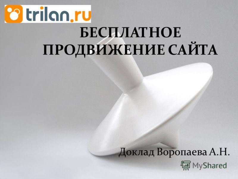 БЕСПЛАТНОЕ ПРОДВИЖЕНИЕ САЙТА Доклад Воропаева А.Н.