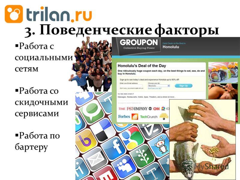 3. Поведенческие факторы Работа с социальными сетям Работа со скидочными сервисами Работа по бартеру