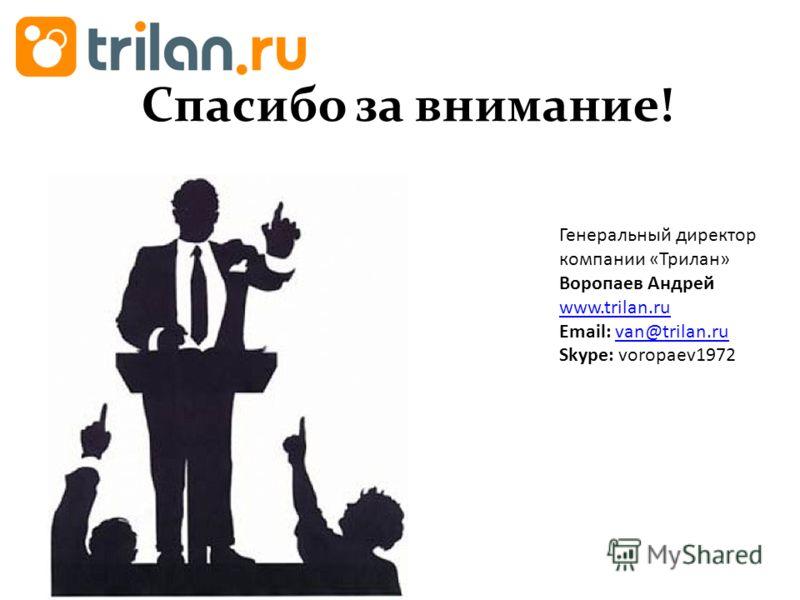 Спасибо за внимание! Генеральный директор компании «Трилан» Воропаев Андрей www.trilan.ru Email: van@trilan.ruvan@trilan.ru Skype: voropaev1972