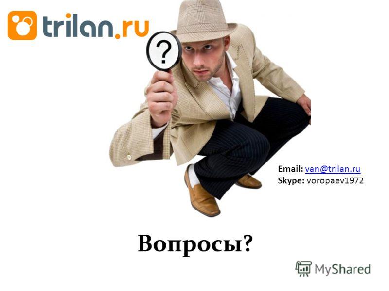 Вопросы? Email: van@trilan.ruvan@trilan.ru Skype: voropaev1972