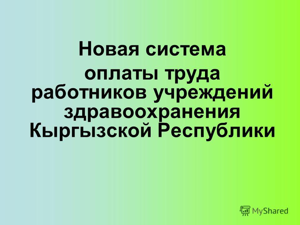 Новая система оплаты труда работников учреждений здравоохранения Кыргызской Республики