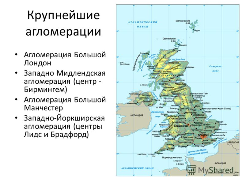 Крупнейшие агломерации Агломерация Большой Лондон Западно Мидлендская агломерация (центр - Бирмингем) Агломерация Большой Манчестер Западно-Йоркширская агломерация (центры Лидс и Брадфорд)