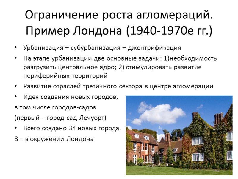 Ограничение роста агломераций. Пример Лондона (1940-1970е гг.) Урбанизация – субурбанизация – джентрификация На этапе урбанизации две основные задачи: 1)необходимость разгрузить центральное ядро; 2) стимулировать развитие периферийных территорий Разв