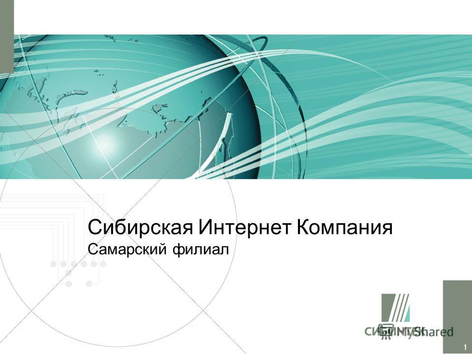 1 Сибирская Интернет Компания Самарский филиал