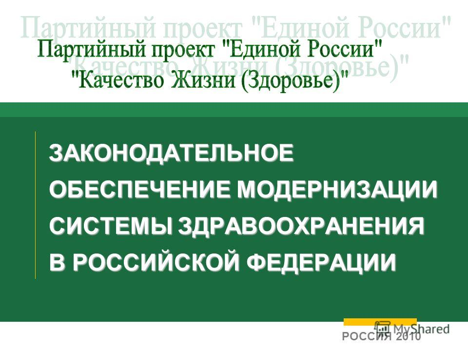 ЗАКОНОДАТЕЛЬНОЕ ОБЕСПЕЧЕНИЕ МОДЕРНИЗАЦИИ СИСТЕМЫ ЗДРАВООХРАНЕНИЯ В РОССИЙСКОЙ ФЕДЕРАЦИИ РОССИЯ 2010