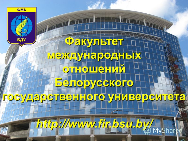 Факультет международных отношений Белорусского государственного университета http://www.fir.bsu.by/