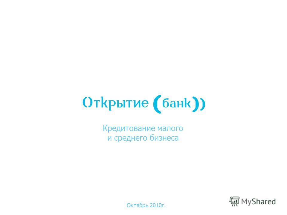Кредитование малого и среднего бизнеса Октябрь 2010г.