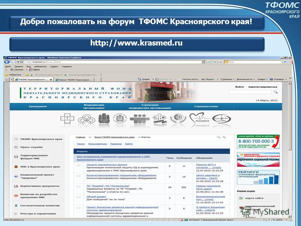 Добро пожаловать на форум ТФОМС Красноярского края! http://www.krasmed.ru