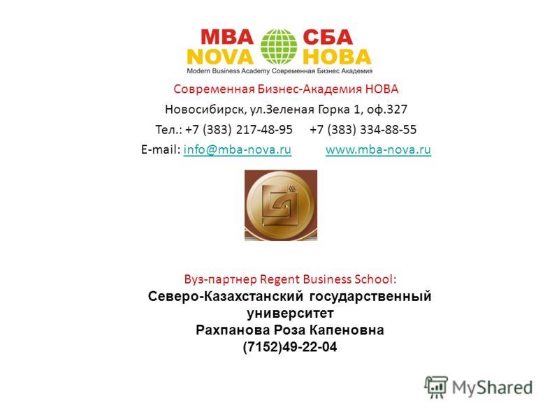 Современная Бизнес-Академия НОВА Новосибирск, ул.Зеленая Горка 1, оф.327 Тел.: +7 (383) 217-48-95 +7 (383) 334-88-55 E-mail: info@mba-nova.ru www.mba-nova.ruinfo@mba-nova.ruwww.mba-nova.ru Вуз-партнер Regent Business School: Северо-Казахстанский госу