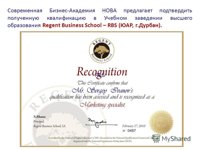 Современная Бизнес-Академия НОВА предлагает подтвердить полученную квалификацию в Учебном заведении высшего образования Regent Business School – RBS (ЮАР, г.Дурбан). RBS