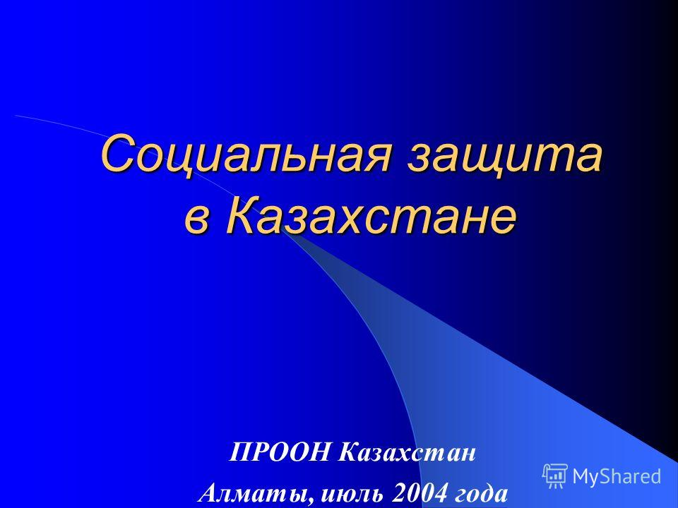 Социальная защита в Казахстане ПРООН Казахстан Алматы, июль 2004 года