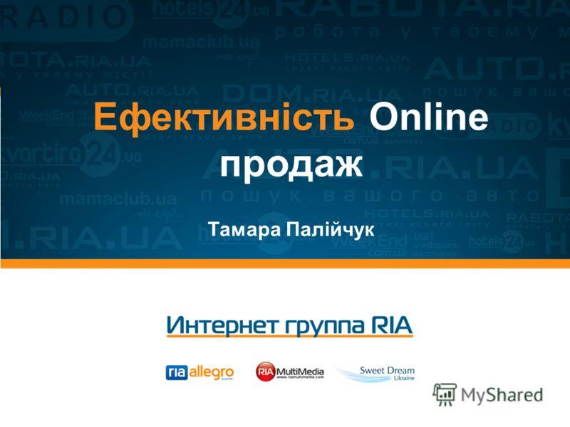 Ефективність Online продаж Тамара Палійчук