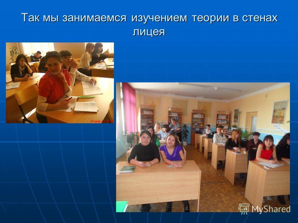 Наша группа 21 специальности «Агент страховой» ПЛ – 24 г.Сибай